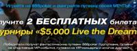 2 БЕСПЛАТНЫХ билета на турниры $5,000 Live the Dream!